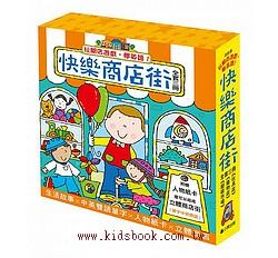 玩開店遊戲,學英語!「快樂商店街」系列套書 (79折)