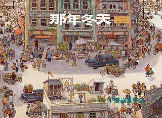 情緒繪本6-4:那年冬天(期待、愧疚)(79折)