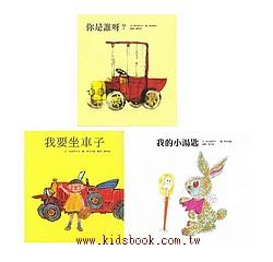 松谷美代子經典幼幼繪本Ⅱ:你是誰呀?+我要坐車子+我的小湯匙(79折)