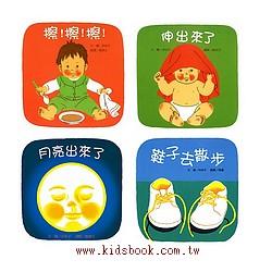 林明子繪本(中文)寶寶生活:擦!擦!擦!+伸出來了+月亮出來了+鞋子去散步(特價)