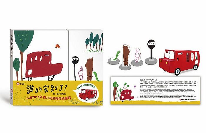 內頁放大:誰的家到了?限定版(書+公車玩具卡)(79折)