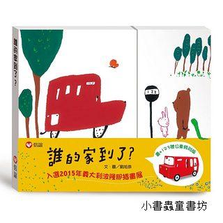 誰的家到了?限定版(書+公車玩具卡)(79折)