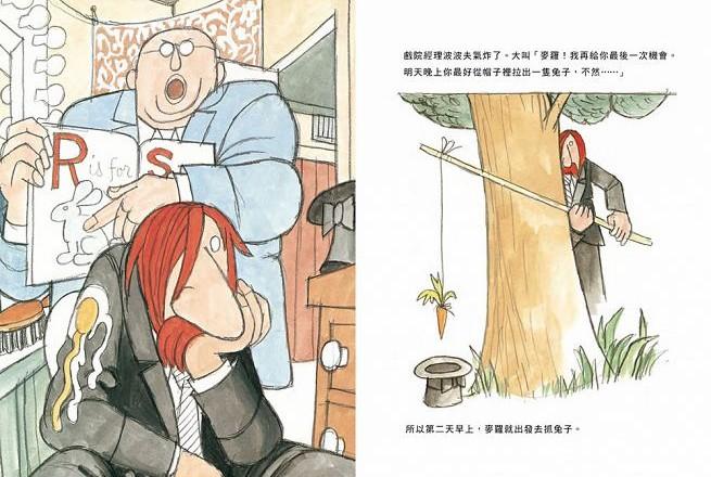 內頁放大:麥先生的帽子魔術(85折)