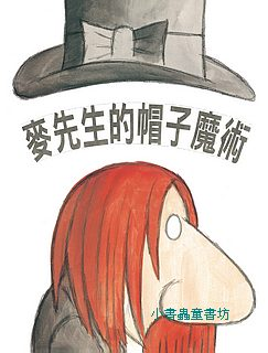 麥先生的帽子魔術(85折)