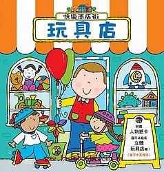 快樂商店街:玩具店(79折)