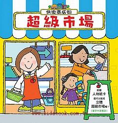 快樂商店街:超級市場(79折)
