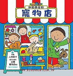 快樂商店街:寵物店(79折)