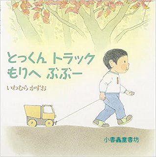 拖著小車繪本2:多多和小卡車一起去森林(日文版,附中文翻譯)