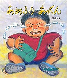 小亞下雨了(日文) (附中文翻譯)
