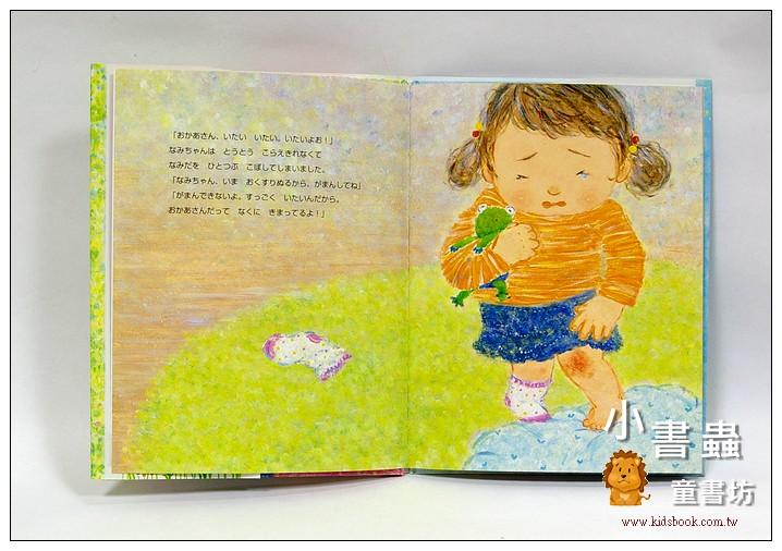 內頁放大:媽媽,你不會哭嗎?(日文) (附中文翻譯)