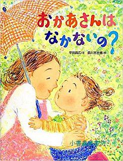 媽媽,你不會哭嗎?(日文) (附中文翻譯)