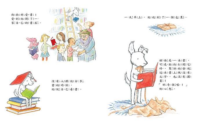 內頁放大:狗狗愛畫圖 (79折)