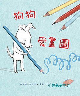 狗狗愛畫圖 (79折)