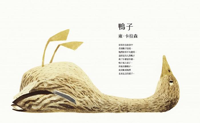 內頁放大:你最喜歡什麼動物?(79折)