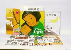 媽媽與孩子親密繪本組合Ⅰ:兒子篇14合1(79折)