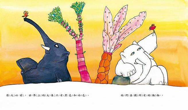 內頁放大:黑象與白象(79折)