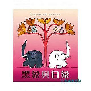 黑象與白象(79折)