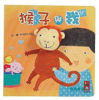 猴子與我-我的動物布偶書(79折)