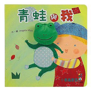 青蛙與我-我的動物布偶書 (85折)