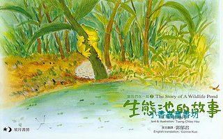 生態池的故事 (中英對照) (85折)