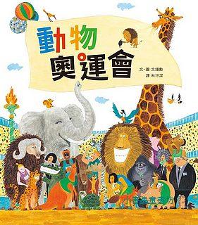 動物奧運會(85折)