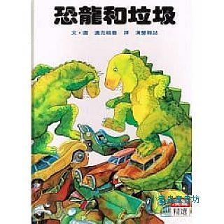 環保繪本(初階)恐龍和垃圾(79折)