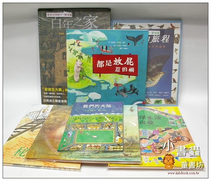 內頁放大:環保繪本(高階)10合1(79折)