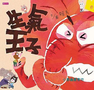 賴馬作品12:生氣王子(79折)