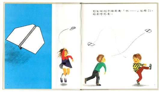內頁放大:紙飛機:林明子繪本(中文)(85折)(自己做玩具)