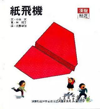 紙飛機:林明子繪本(中文)(85折)(自己做玩具)