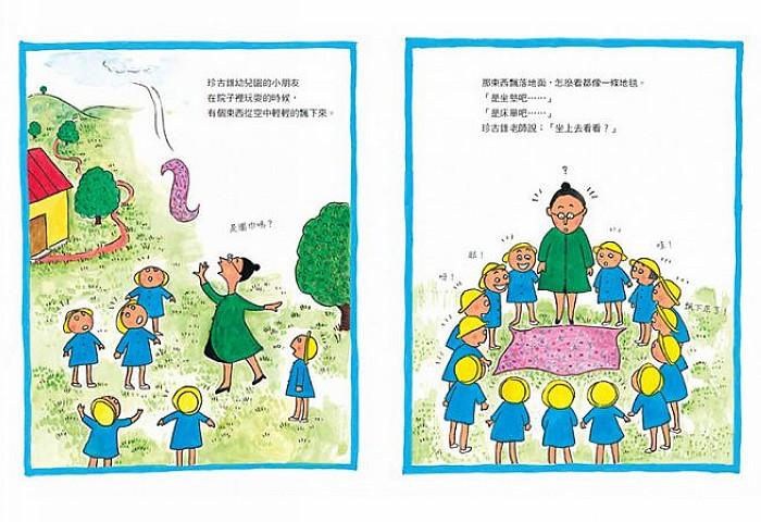 內頁放大:珍古錐老師的魔毯野餐(85折)