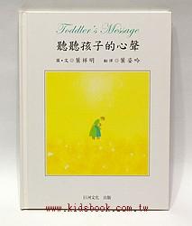 聽聽孩子的心聲 (中英雙語)(85折)