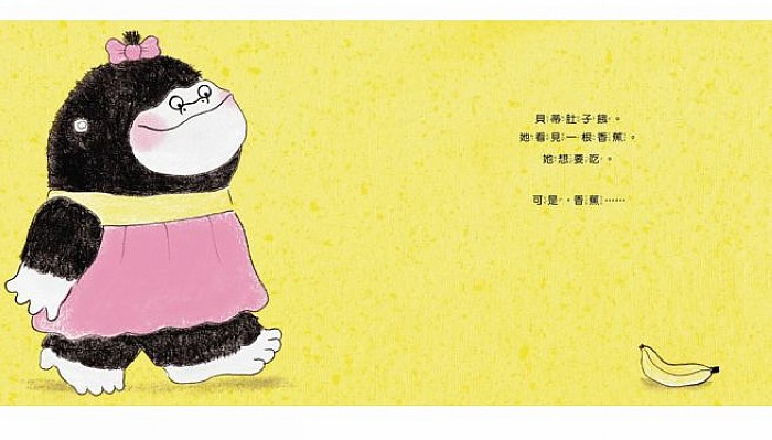 內頁放大:貝蒂好想好想吃香蕉(79折)