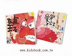【不氣‧不哭】生氣王子+愛哭公主套書組(75折)