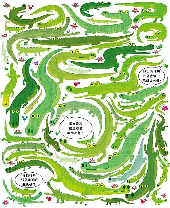 內頁放大:數數看.找找看.比比看:動物在哪裡?(85折)