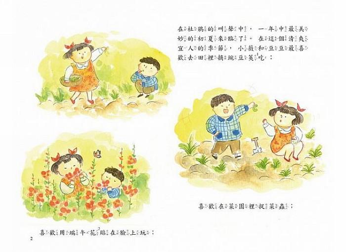 內頁放大:童年印象‧傳統節日:端午節 (79折)