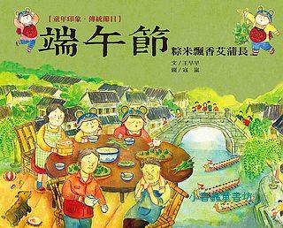 童年印象‧傳統節日:端午節 (79折)