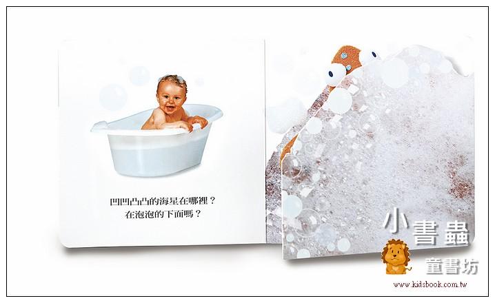 內頁放大:洗澡時間躲貓貓(79折)