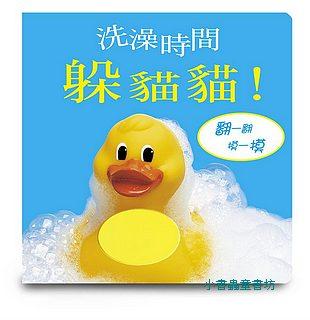 洗澡時間躲貓貓(79折)