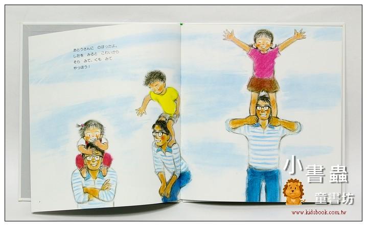 內頁放大:爸爸,我們一起來玩吧!(日文) (附中文翻譯)