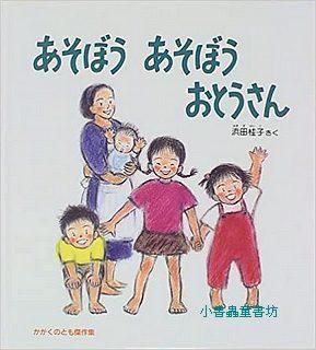 爸爸,我們一起來玩吧!(日文) (附中文翻譯)