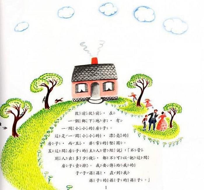 內頁放大:小房子(79折)