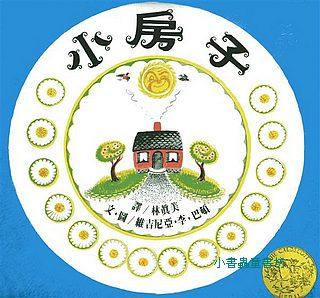 小房子(79折)