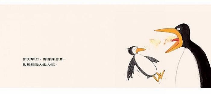 內頁放大:大吼大叫的企鵝媽媽(85折)