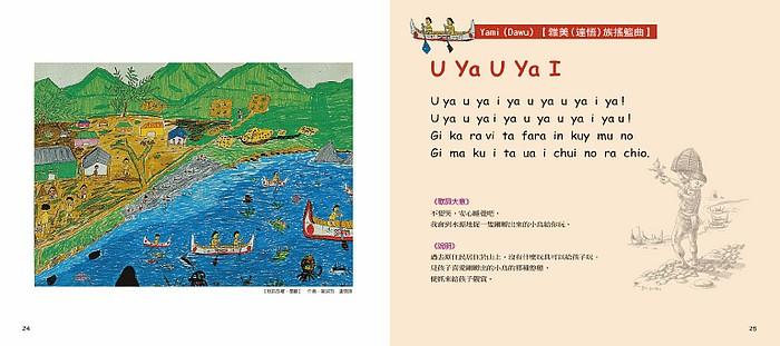內頁放大:Ne Ne Ne 台灣原住民搖籃曲 (附CD)(79折)