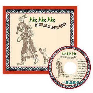 Ne Ne Ne 台灣原住民搖籃曲 (附CD)(79折)