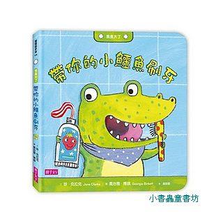 我長大了:帶你的小鱷魚刷牙(85折)