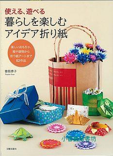 實用、趣味、裝飾、創作妝點生活樂趣摺紙書