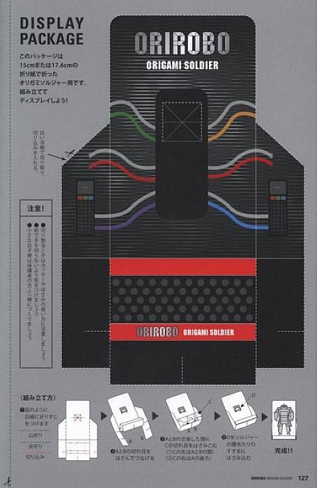 內頁放大:一張色紙DIY摺出機器人(第二輯)