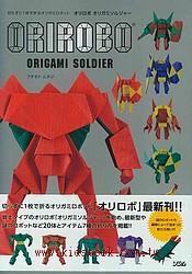 一張色紙DIY摺出機器人(第二輯)